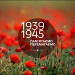 Звернення голови Коростенської районної державної адміністрації Юрія Тарасюка до Дня пам'яті та примирення і Дня Перемоги над нацистами у Другій світовій війні