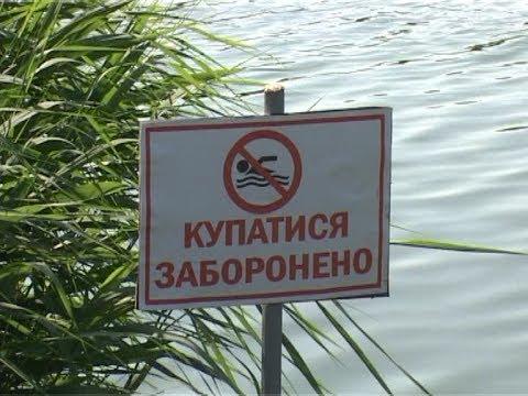 купатися заборонено
