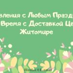 Поздравления с Любым Праздником в Любое Время – Доставка Цветов в Житомире от BuketLand