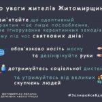 Увага жителі міста і району: на території Житомирщини посилено протиепідемічні заходи!