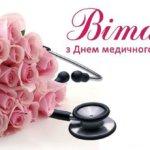 Вітаємо медичних працівників Коростенщини з професійним святом!