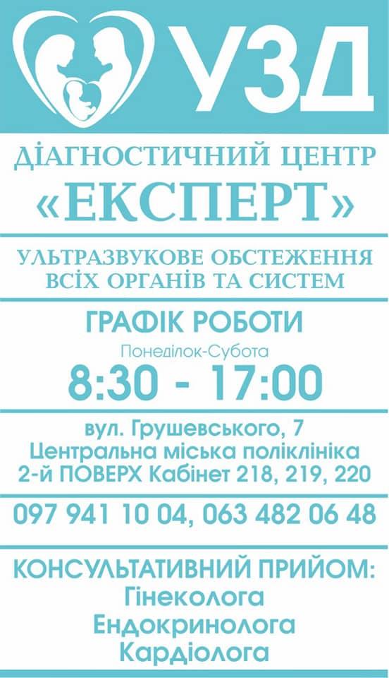 Діагностичний центр «Експерт» Коростень