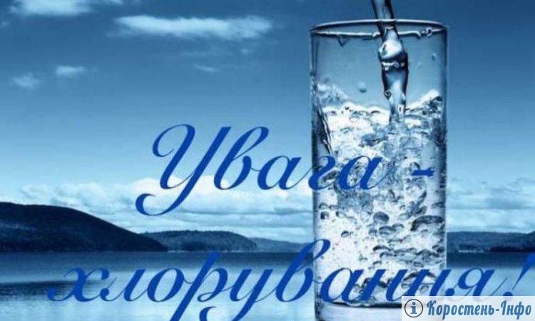 хлорування води коростень