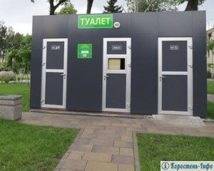 Громадські туалети в Житомирі стали безкоштовними