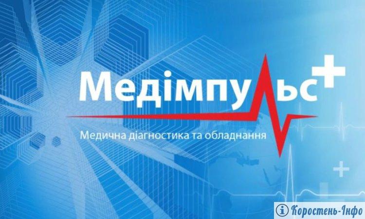 Клиника Медимпульс Коростень