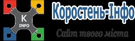 Коростень-Инфо : все о Коростене и Коростенском районе